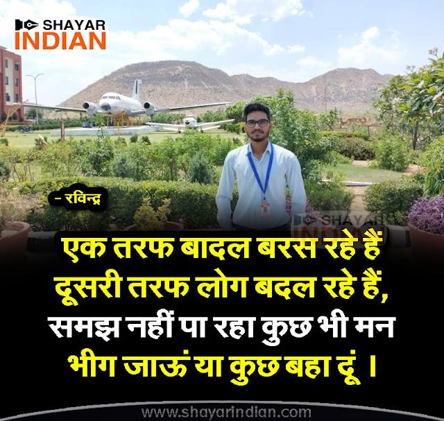 Best Barish Shayari   Rain Status in Hindi   Ravindar Nagar