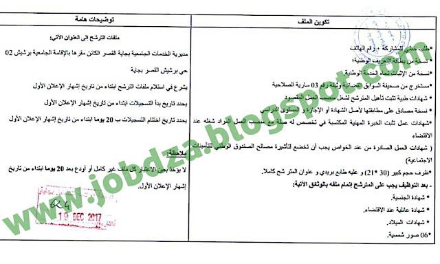 إعلان توظيف في مديرية الخدمات الجامعية بجاية