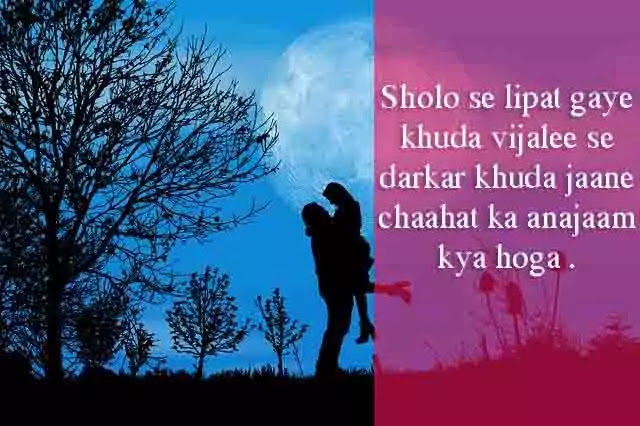 Best Shayari On Chahat