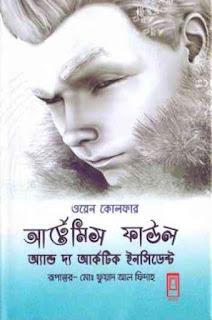 আর্টেমিস ফাউল - ওয়েন কোলফার, মোঃ ফুয়াদ আল ফিদাহ Artemis Fowl by  Eoin Colfer Bangla pdf