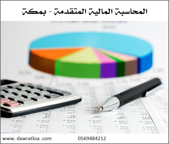 دورة المحاسبة المالية المتقدمة - بمكة