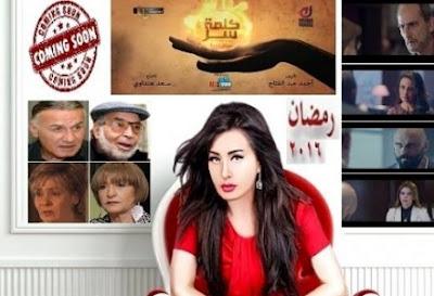"""""""كلمة السر """"،"""" ليالي الحلمية 6 """"المسلسلان الذي يدخل بهم هشام سليم المارثون الرمضاني هذا العام 2016"""