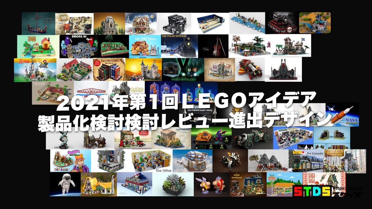 レゴアイデア製品化レビューに史上最多57作品が進出:2021年第1回1万サポート獲得デザイン案:随時更新