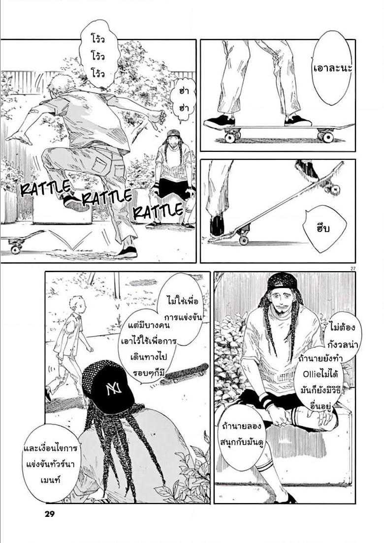 SK8R'S - หน้า 29