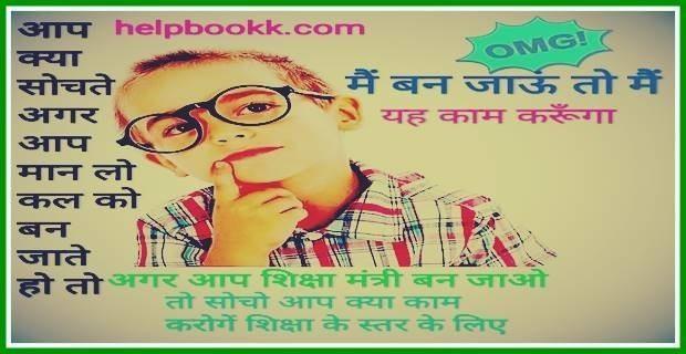 Yadi Me Shiksha Mantri Hota Par Blog ⇨ helpbookk