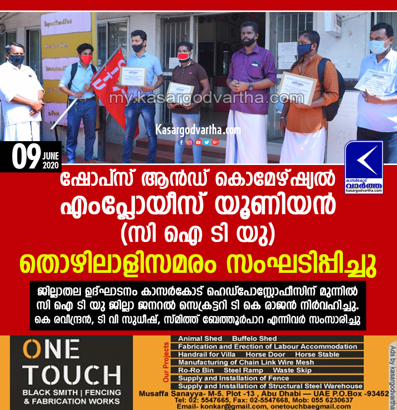 Kerala, News, Shops and Commercial Employees Union Employment strike conducted