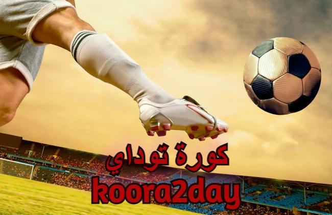 كورة توداي koora2day أهم مباريات اليوم بث مباشر كورة 2 داي - كورة جول