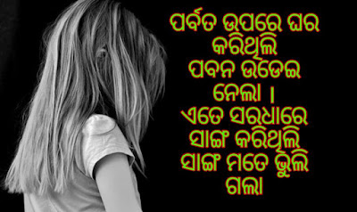 Odia Friendships Shayari