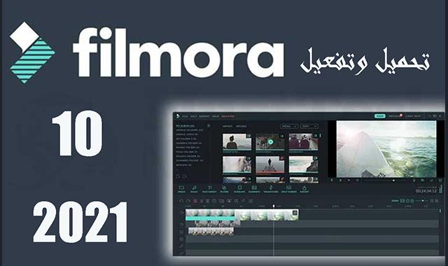 تحميل برنامج Wondershare Filmora 10.0.10.20 اخر اصدار مفعل مدى الحياة