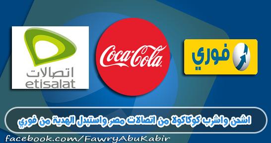 اشحن واشرب كوكاكولا من اتصالات مصر واستبدل الهدية من فوري