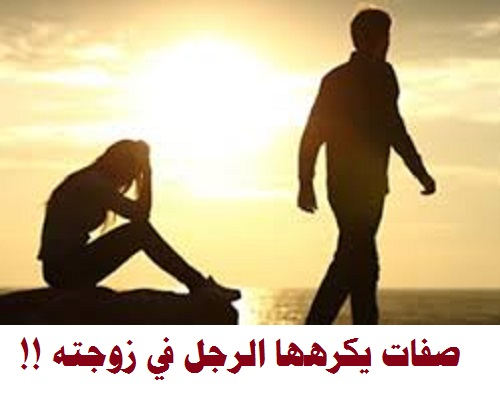 صفات يكرهها الرجل في زوجته!! تعرفي عليها - الجنان