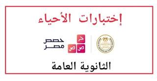 جميع إختبارات منصة حصص مصر في الأحياء الثانوية العامة نظام جديد
