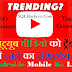 यूट्यूब वीडियो को ट्रेंड में लाने का सॉफ्टवेयर - Android 100% Working|| Youtube Video Ko Trending Me Kaise Laaye || Most Importeint SEO For Youtube Videos || Optimizer II Tags Generator || हिंदी - 2018 - SqlHackerz.Com