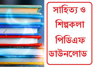 Literature and Art In bengali question and answer |সাহিত্য ও শিল্পকলা