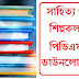 Literature and Art In bengali question and answer  সাহিত্য ও শিল্পকলা