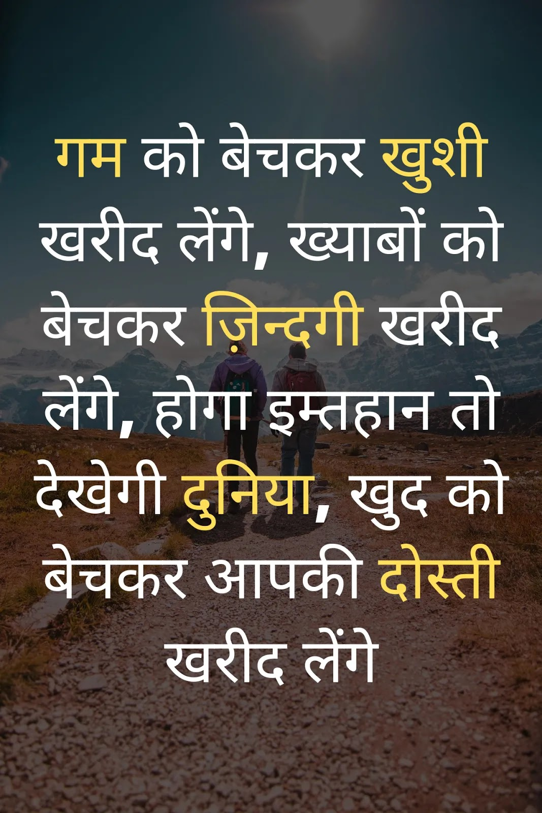 True Friendship Status in Hindi