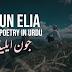 Jaun Elia | Sad Poetry in Urdu 2 Lines | The Gulzar Poetry