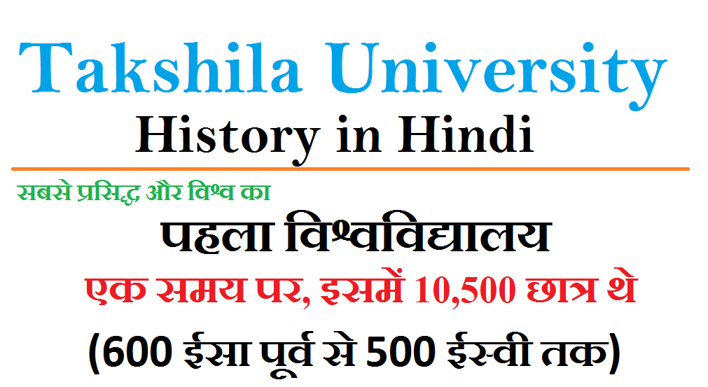Takshila University History in Hindi