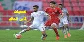 تعرف على تفاصيل مباراة سوريا والامارات في تصفيات اسيا المؤهلة لكاس العالم 2022