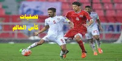 تعرف على تفاصيل مباراة سوريا والامارات كورة اون لاين ضمن تصفيات اسيا المؤهلة لكاس العالم 2022