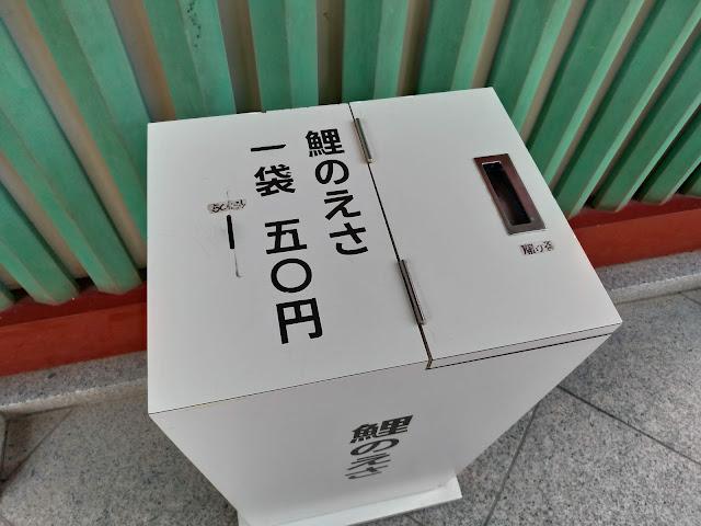 佐賀・祐徳稲荷神社 鯉の餌50円