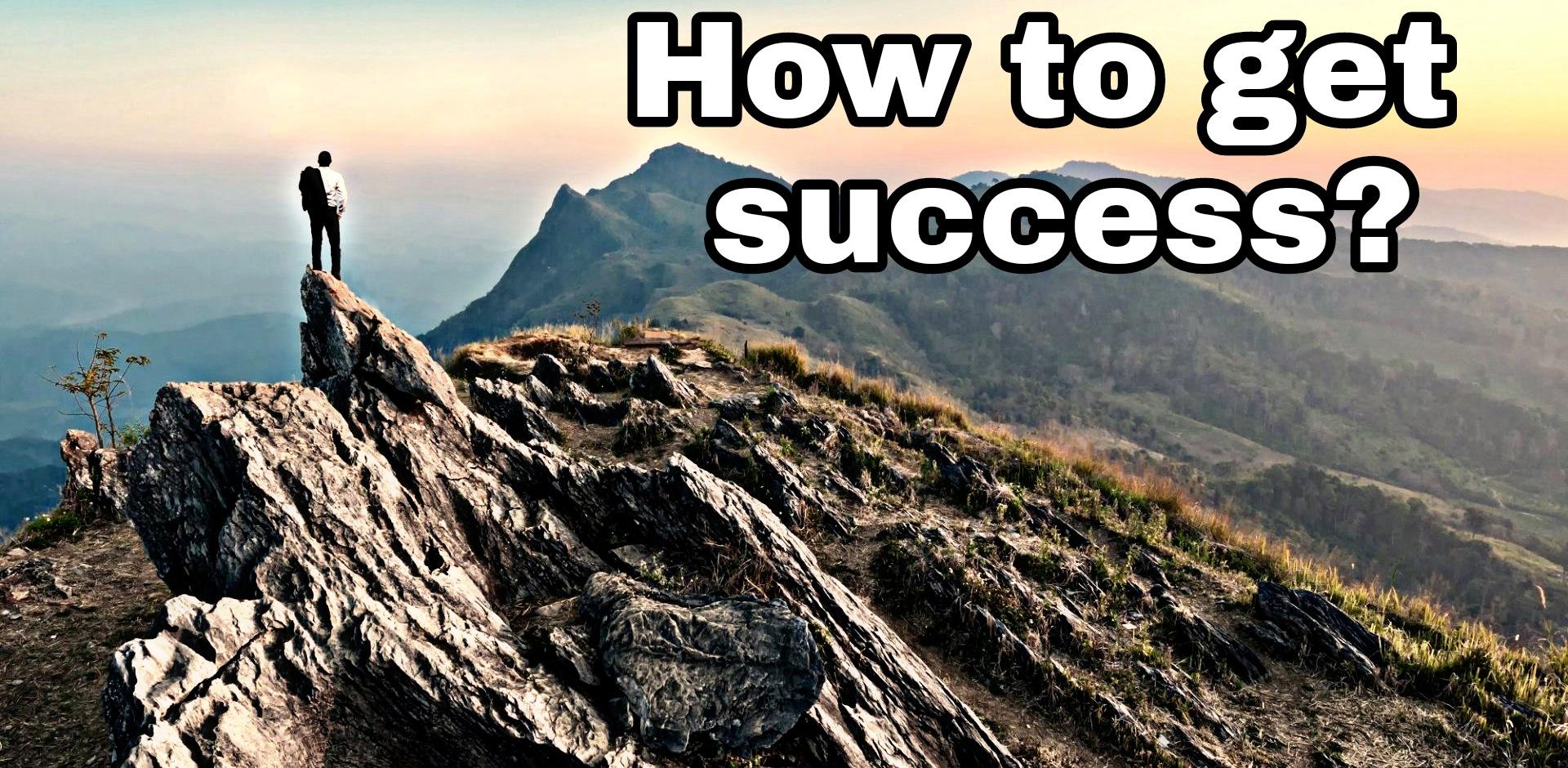 सफलता कैसे प्राप्त करें