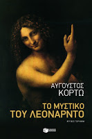 https://www.culture21century.gr/2019/07/to-mystiko-toy-leonardo-toy-avgoystoy-kortw-book-review.html