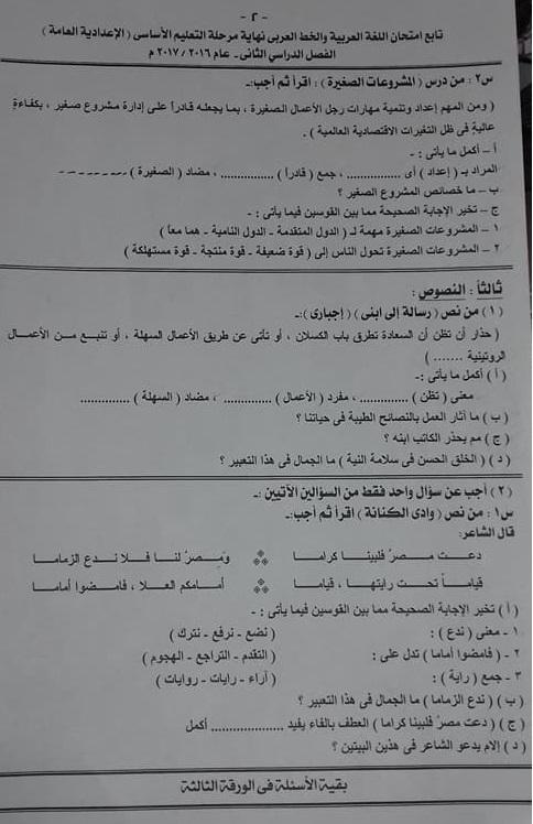 امتحان اللغة العربية محافظة اسيوط للصف الثالث الاعدادى الترم الثاني 2017
