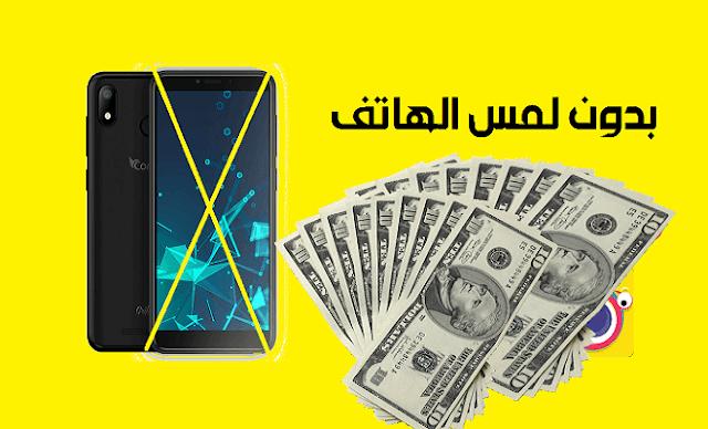 تطبيق جديد تستطيع من خلاله كسب المال بدون أن تلمس هاتفك