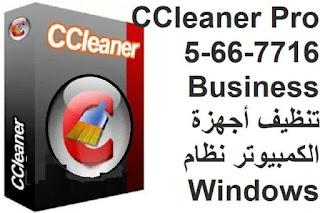 CCleaner Pro 5-66-7716 Business تنظيف أجهزة الكمبيوتر نظام Windows