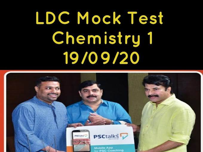 Online Mock Test -Chemistry 1