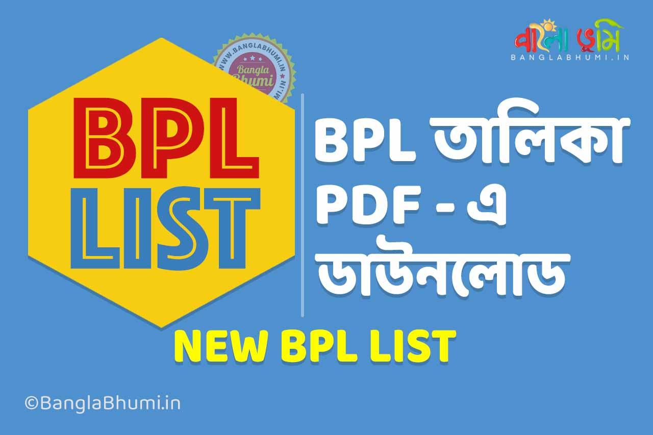 New BPL List Download
