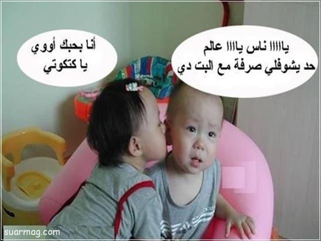 صور اطفال مضحكه 6   Funny Children Pictures 6