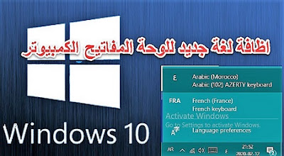 اظافة لغة جديد للوحة المفاتيح الكمبيوتر في ويندوز 10