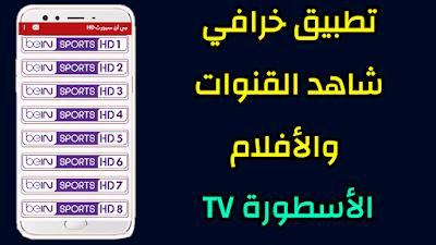 تطبيق الأسطورة TV الجديد لمشاهدة القنوات المشفرة على الهاتف