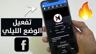طريقة تفعيل الوضع الليلي لفيسبوك على الأندرويد والآيفون