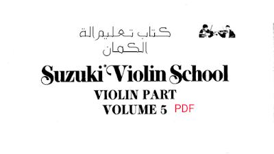 كتاب تعليم الة الكمان / الجزء الخامس | Suzuki violin shool part 5