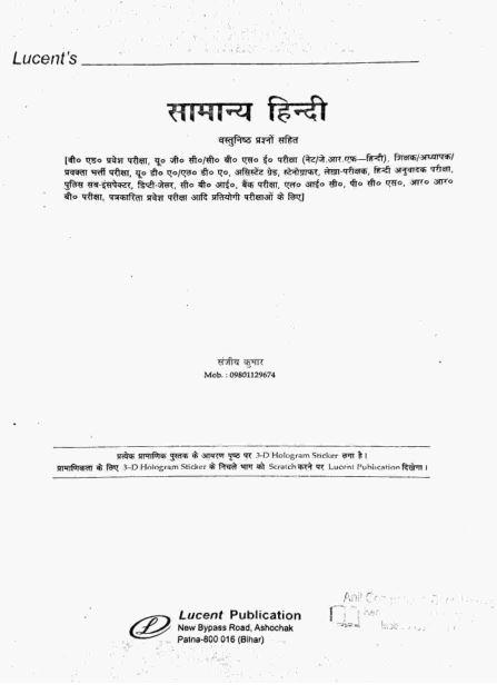 समान्य हिंदी लुसेंट : सभी प्रतियोगी परिक्षाओ के लिए | Samanya Hindi  Lucent : for all Competitive Exams