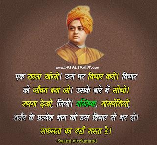 TOP 100 swami vivekanand Suvichar hindi|No.1 swami vivekanand ke vichar
