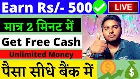 Get Free 500 Rs Cash | Earn Money Online | Free Paytm Cash