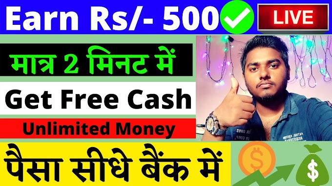 Get Free 500 Rs Cash | Earn Money Online | Free Paytm Cash