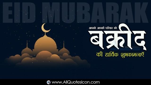 Bakrid Eid  Al Adha Greetings Hindi Shayari Best Bakrid Wishes Messages in Hindi Images Free Download