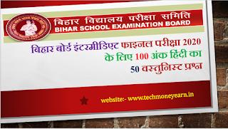 100 Marks Hindi 50 VVI Objective Question Answers 2021 Bihar Board Inter