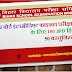 Bihar Board Inter 100 Marks Hindi 50 VVI Objective Question Answers 2020