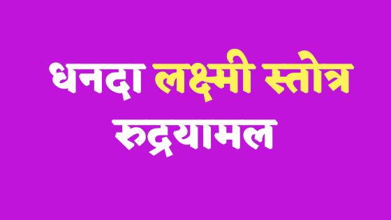 धनदा लक्ष्मी स्तोत्र | Dhanada Lakshmi Stotra |