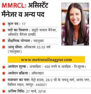 MMRCL Recruitment 2018 17 Assistant Manager, DGM