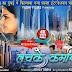 Bhojpuri song:जानिए,रितेश पांडेय क्यों गा रहे हैं,Lachke Kamariya song lyrics