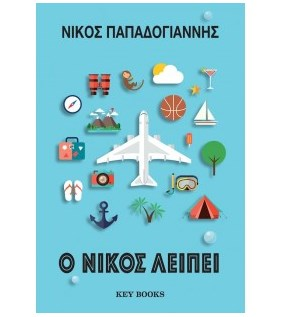 """""""Ο Νίκος λείπει"""" του Νίκου Παπαδογιάννη Key Books"""