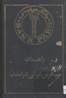 راهنمای مسافران ایرانی در لندن  -  بانک پارس لندن