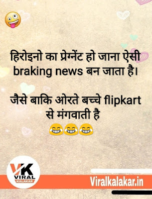 Best 2020 latest funny jokes images in hindi.